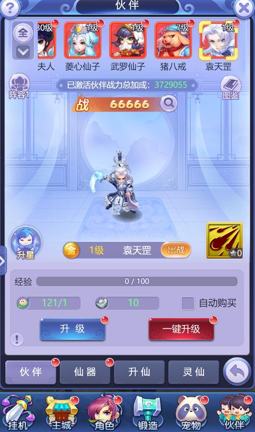 梦幻西游网页版袁天罡获取方法一览