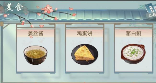 江湖悠悠清简早餐全收集及食谱配方一览