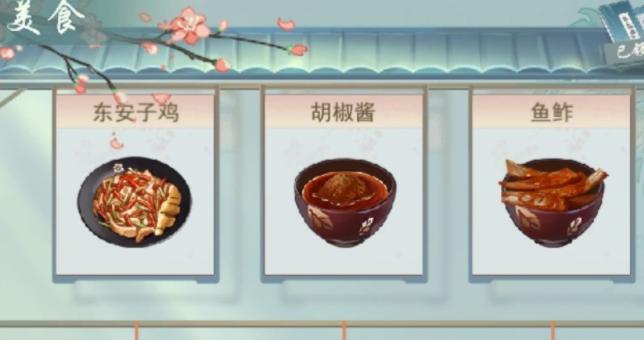 江湖悠悠精致午餐全收集及食谱配方一览
