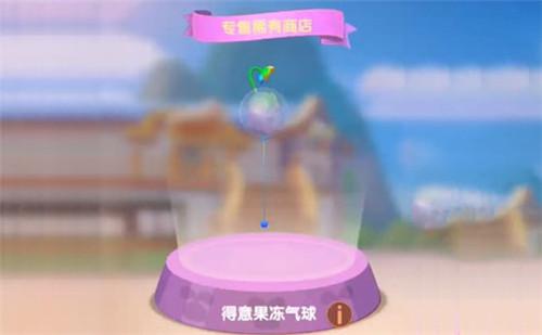 摩尔庄园手游得意果冻气球在哪里获得