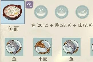 江湖悠悠鱼面食谱配方及做法分享