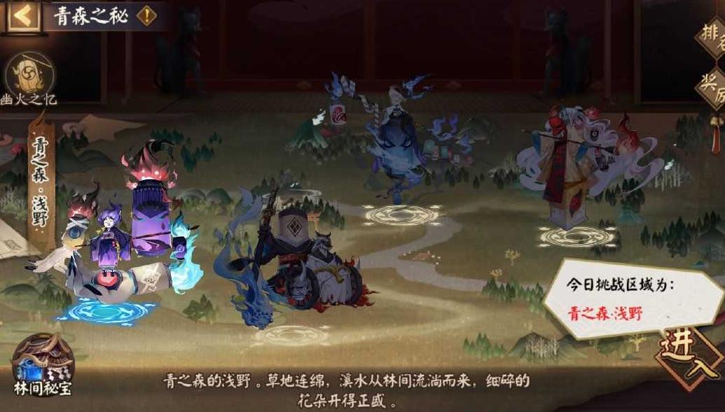 阴阳师青森之秘玩法及奖励一览