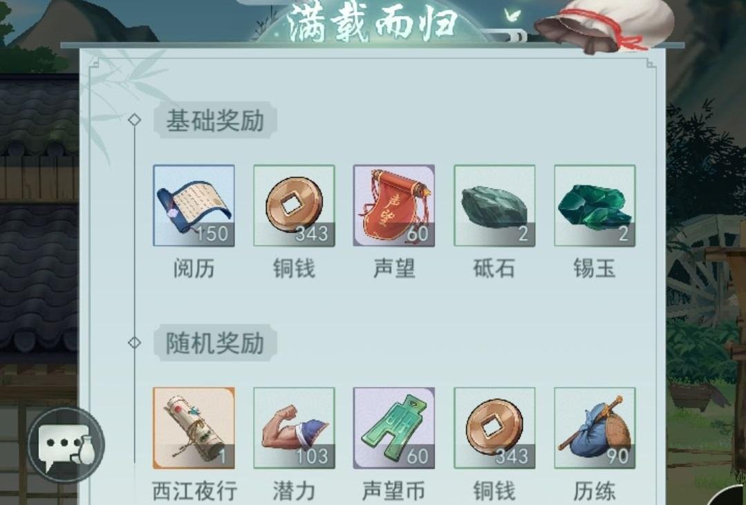 江湖悠悠三级美食出行收益一览