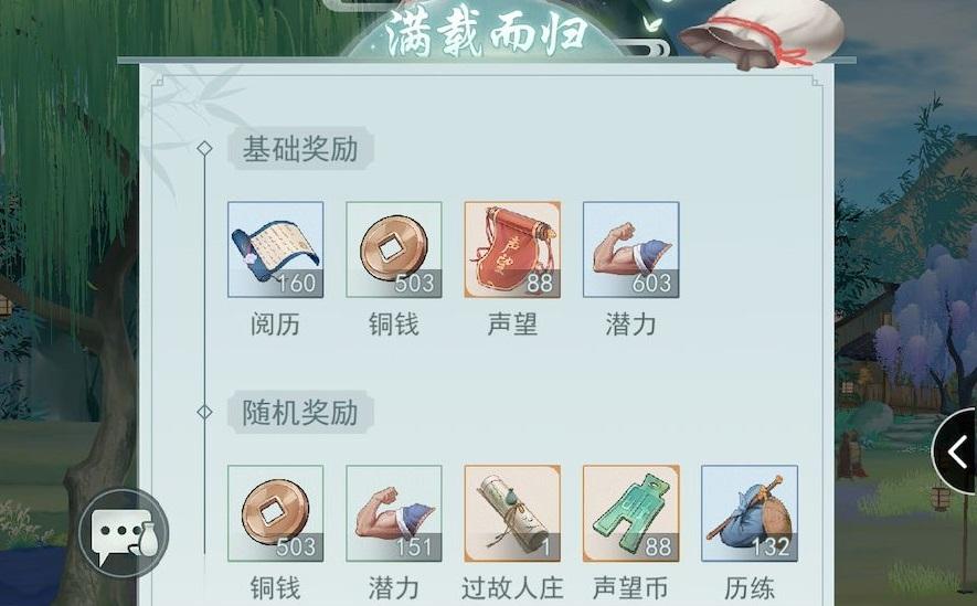 江湖悠悠四级美食出行收益一览