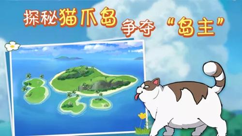 小森生活猫爪岛怎么去