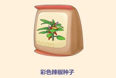 摩尔庄园手游彩色辣椒种子获取方法及作用一览