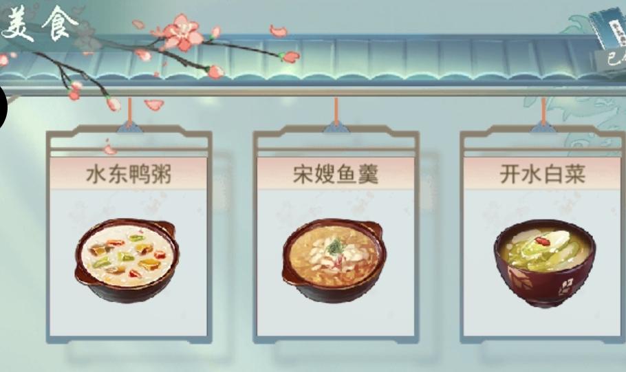 江湖悠悠养生滋补全收集及食谱配方一览