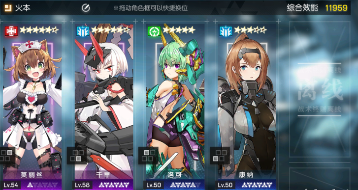 机动战姬聚变目标歼灭火本9通关攻略