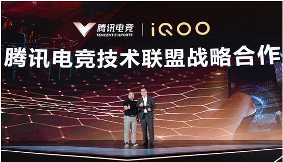 《【煜星app登录】iQOO牵手腾讯电竞技术联盟 将参与《移动电竞硬件技术标准》定制》