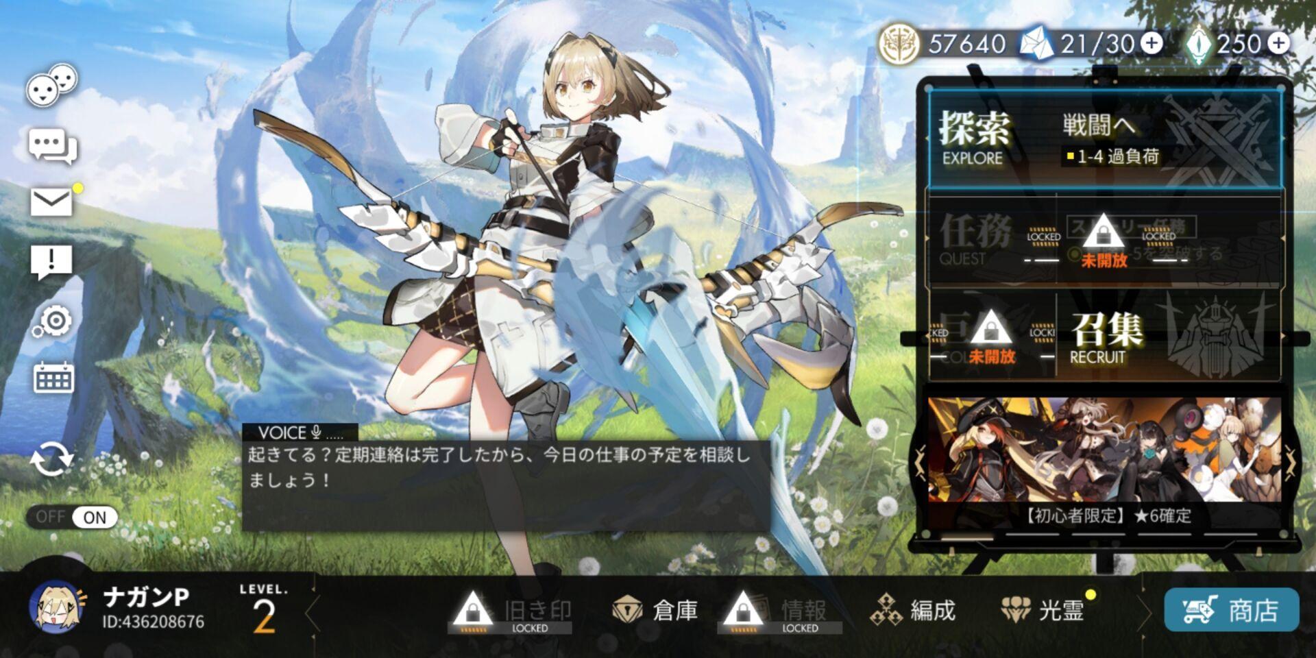白夜极光游戏界面中文对照图分享