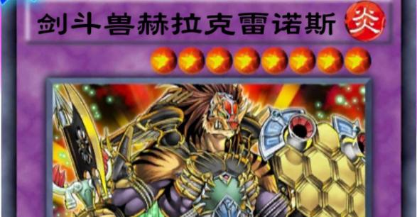 游戏王决斗链接剑斗兽卡组构建搭配推荐