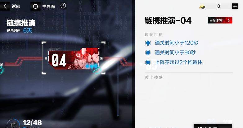 战双帕弥什迷境刻痕链携推演-04通关攻略