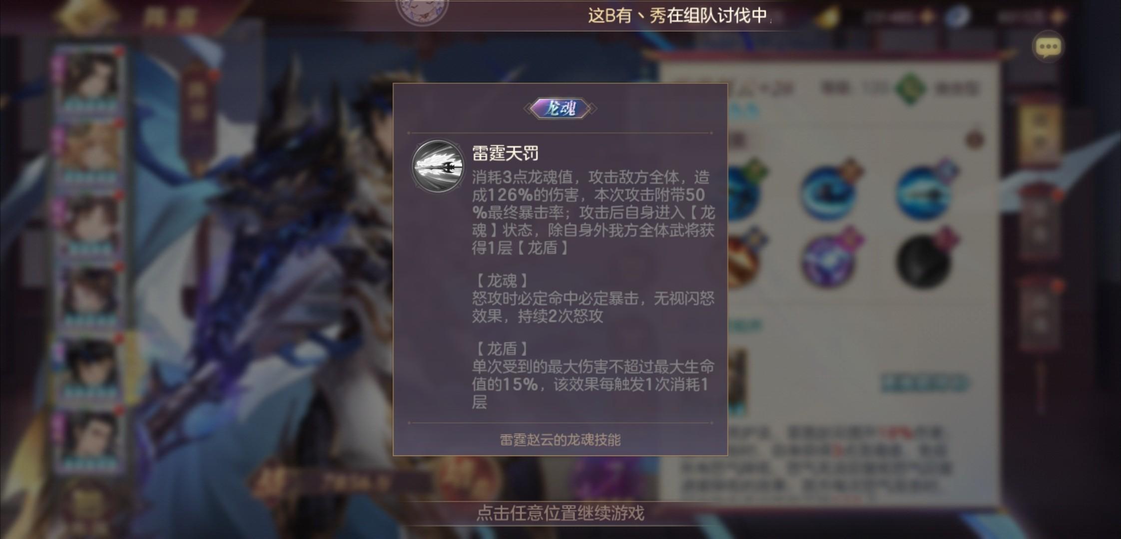 三国志幻想大陆雷霆赵云技能测评一览