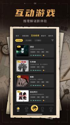 谜案馆2.4.3开发手机app公司