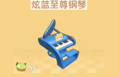 摩尔庄园手游炫蓝至尊钢琴获取方法介绍