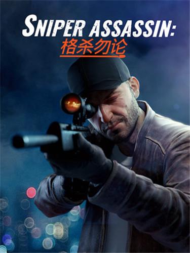 狙击猎手3.34.3