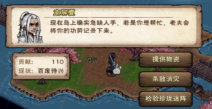 烟雨江湖桃花坞小势力加入解锁方法详解