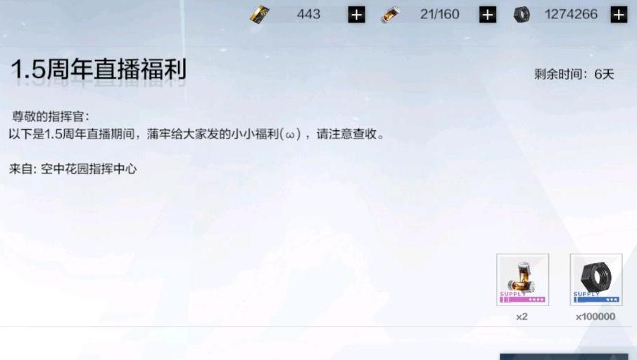 战双帕弥什1.5周年兑换码礼包码分享
