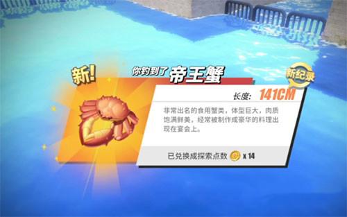 航海王热血航线帝王蟹在什么位置钓