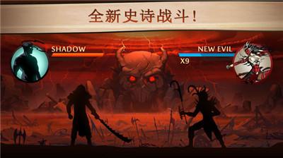 暗影格斗2中文版