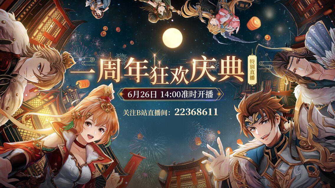 三国志幻想大陆6.26周年庆直播地址分享