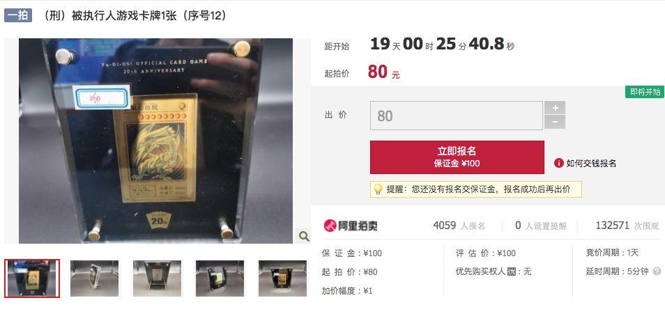 游戏王青眼白龙金卡拍卖到8700万事件分析