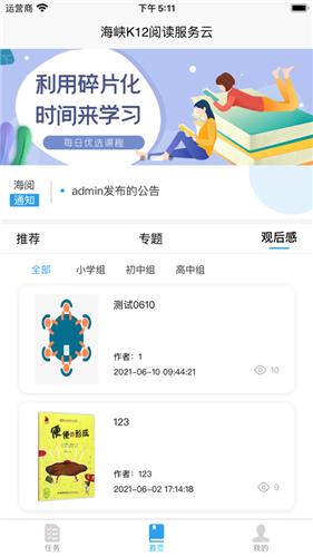 海峡K12阅读服务云app开发费用多少