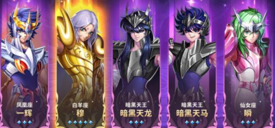 圣斗士星矢正义传说开局什么角色最强