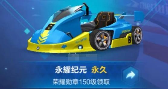 QQ飞车手游荣耀勋章第十一期奖励一览