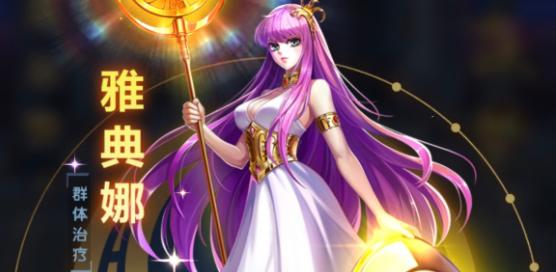 圣斗士星矢正义传说雅典娜强度分析测评