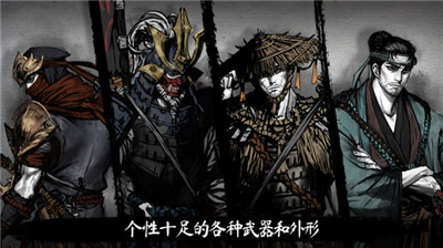 浪人末代武士最新版西安开发app