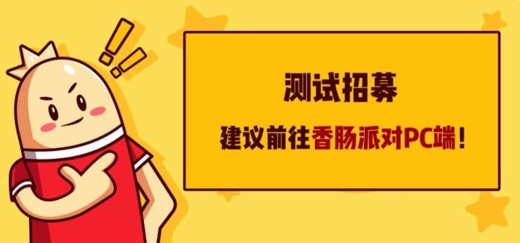 香肠派对PC版测试招募报名地址分享