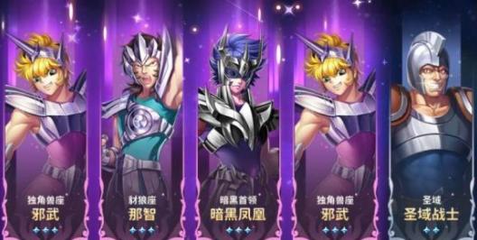 圣斗士星矢正义传说角色强度排行一览