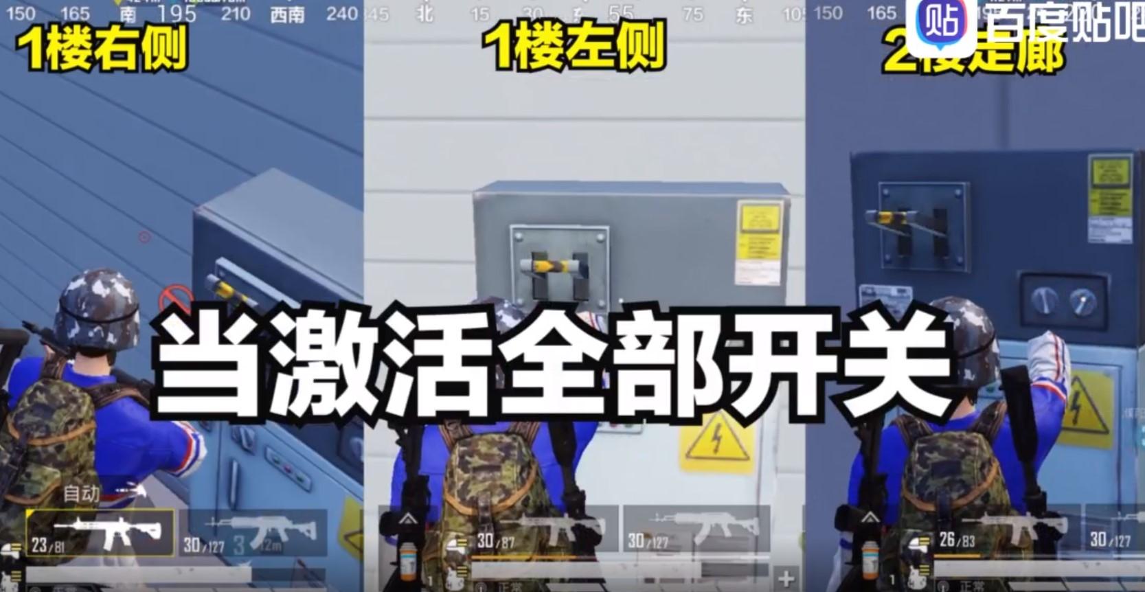 和平精英矩阵工厂电闸位置分享