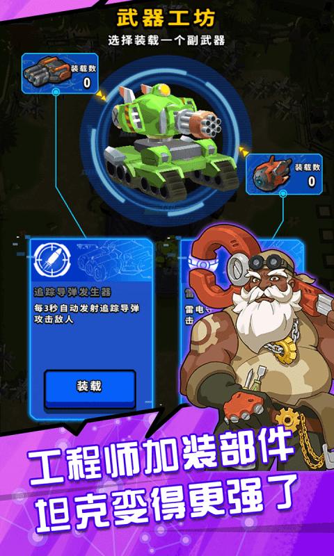 超级小坦克