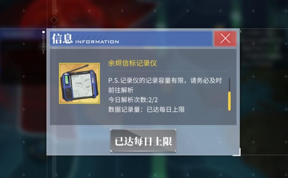 碧蓝航线余烬信标获取方法