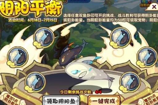 洛克王国阴阳鱼可以超进化吗