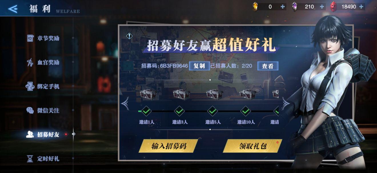 鬼泣巅峰之战最新招募码及使用方法一览