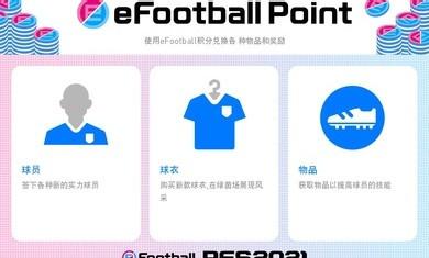 实况足球国际服5.5.0网易版