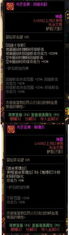 DNF刃影CP护石技能效果介绍