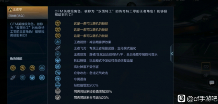 cf手游王者零属性详细介绍