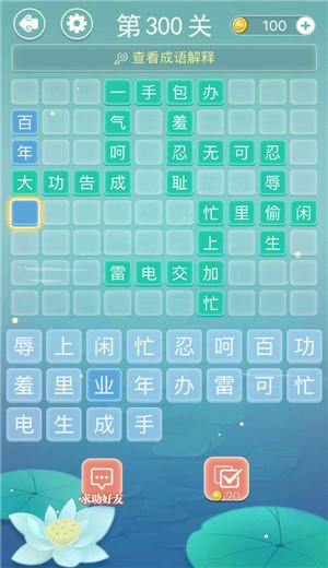 成语接龙红包版开发app商城系统