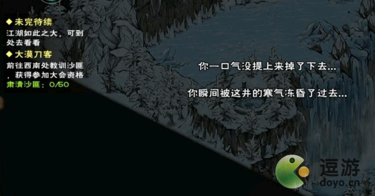 烟雨江湖暗器铁芒刺支线任务攻略