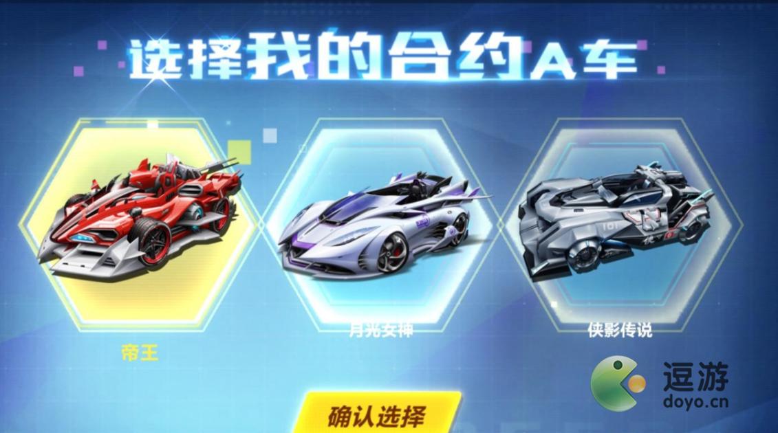 QQ飞车手游帝王和侠影传说对比及选择推荐