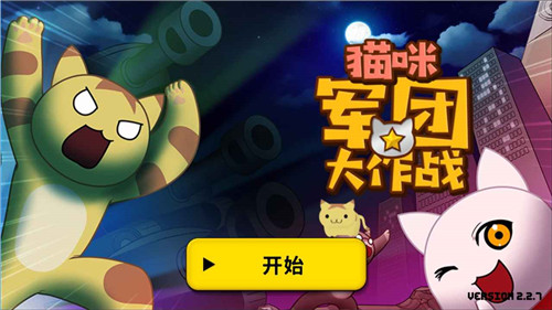 猫咪军团大作战租房app开发