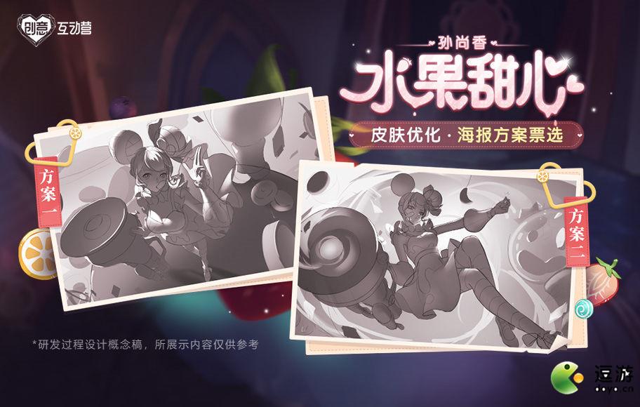 王者荣耀孙尚香水果甜心皮肤投票地址分享