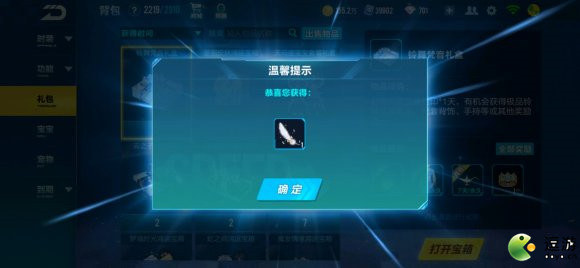 QQ飞车手游天行者飞羽用途及获取方法介绍
