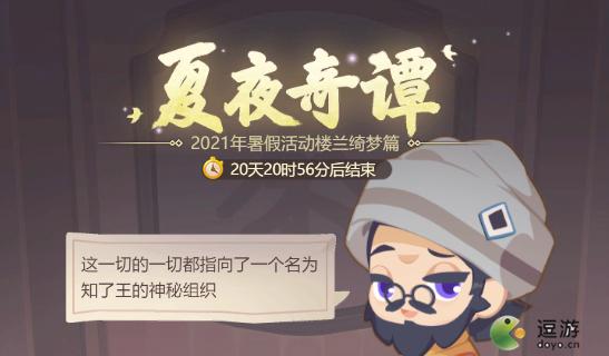 梦幻西游网页版楼兰绮梦活动商店购买建议