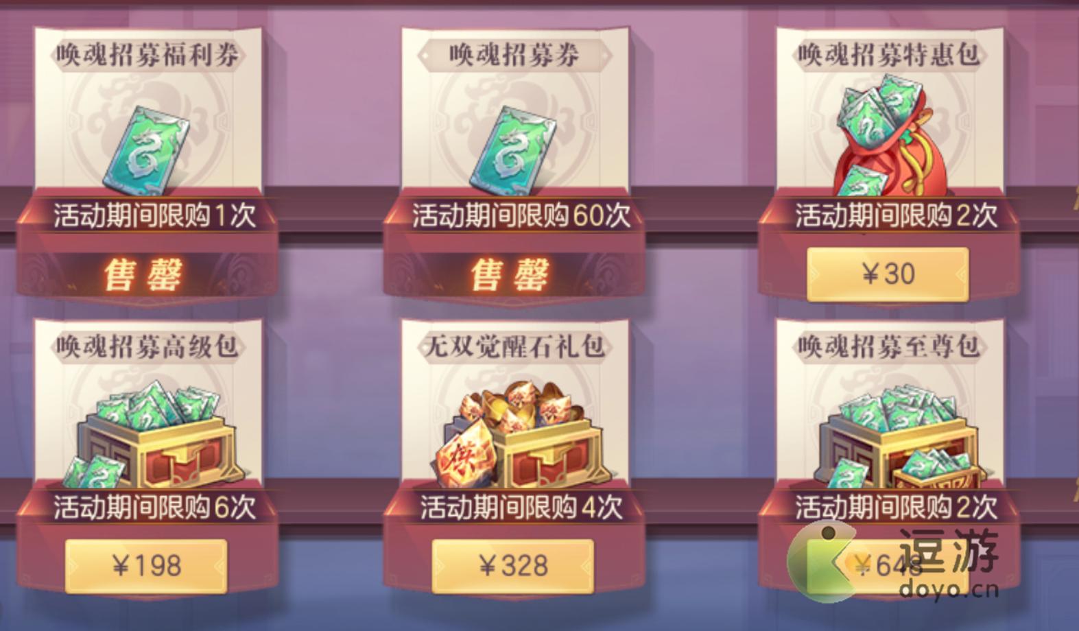 三国志幻想大陆雷霆赵云获取方法