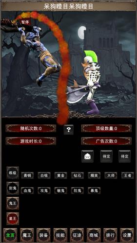 魔王修仙传2